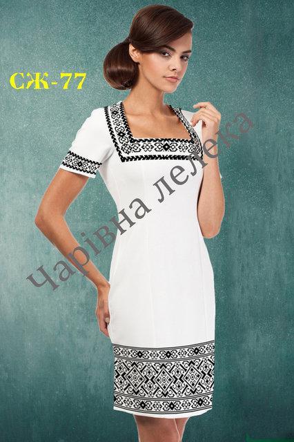 Вышитое женское платье (заготовка) СЖ-77