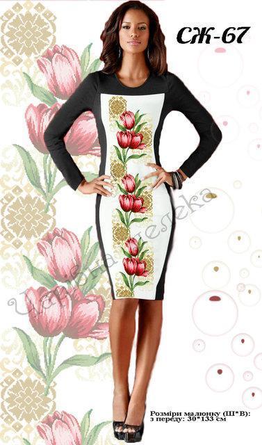 Вышитое женское платье (заготовка) СЖ-67