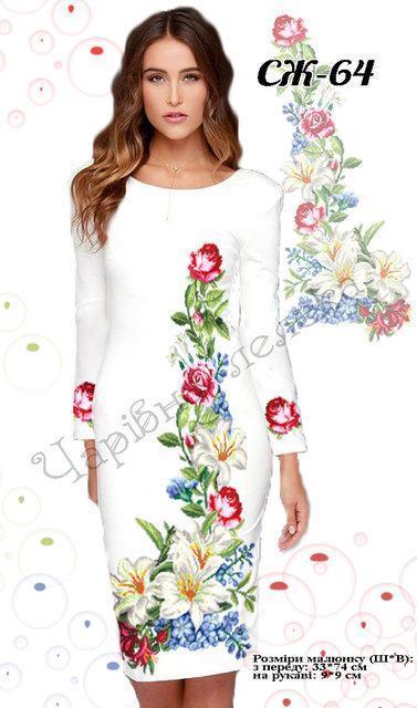 Вышитое женское платье (заготовка) СЖ-64