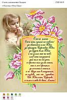 Молитва Отче Наш (на русском языке). СВР - 4019  (А4)