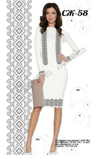 Вышитое женское платье (заготовка) СЖ-58