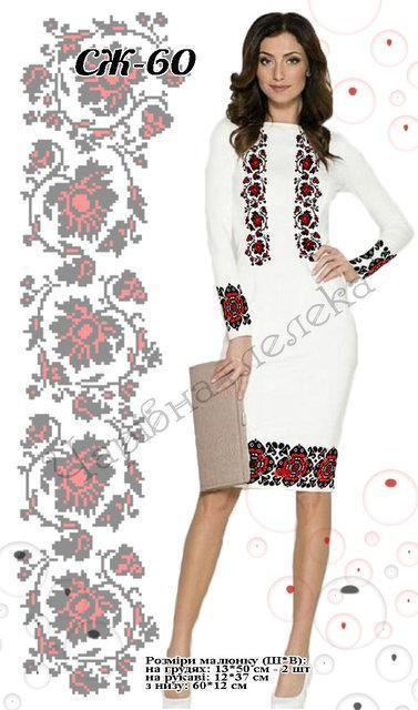 Вышитое женское платье (заготовка) СЖ-60