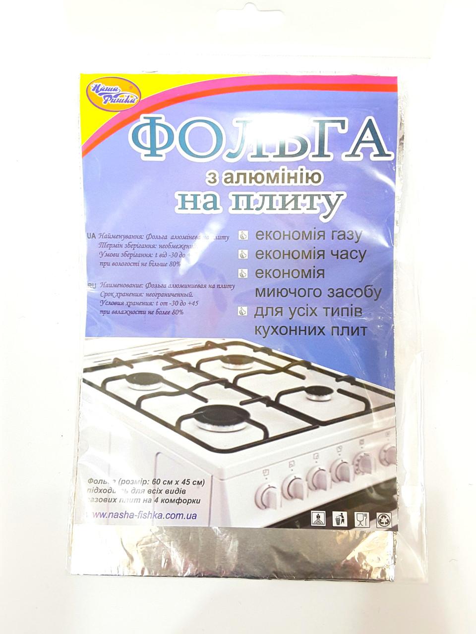 Фольга алюминиевая для кухонной плиты ТМ Наша Фишка