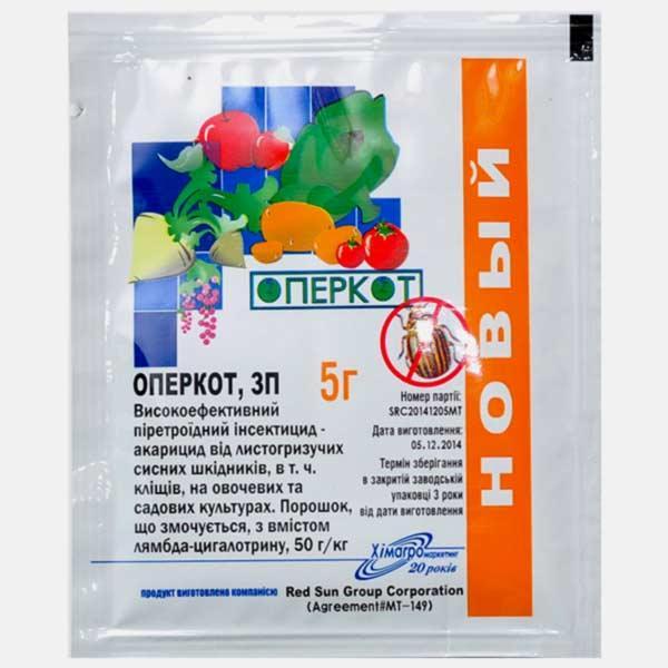 Инсектицид Оперкот 5 г (лучшая цена купить оптом и в розницу)
