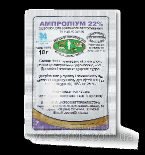 Ампролиум 22% порошок от кокцидиоза, фото 2