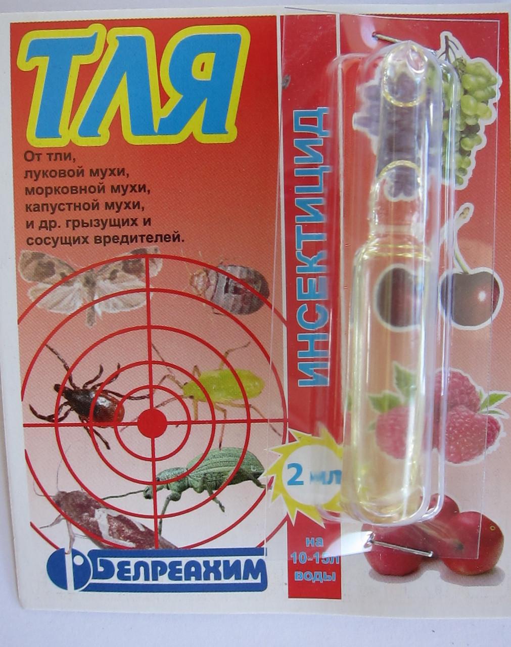 Инсектицид Тля 2 мл (блистер) (лучшая цена купить оптом и в розницу)