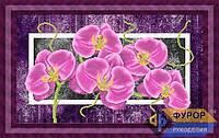 Набор для частичной вышивки бисером - Красивая орхидея на ветке, Арт. НБч-008