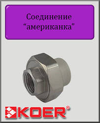 "Сгон американка 25х3/4"" ВР Koer полипропилен"