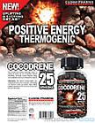 Cocodrene - Cloma Pharma - 90 капсул, фото 4