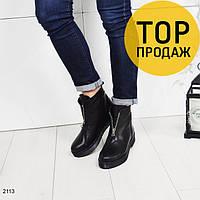 Женские низкие ботинки на змейке, черного цвета / полусапоги женские, на низком каблуке, кожаные, стильные