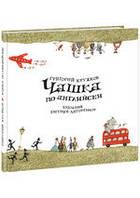 Детская книга Кружков Григорий: Чашка по-английски Для детей от 6 лет, фото 1