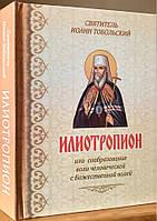 Илиотропион. Святитель Иоанн Тобольский (Максимович), фото 1