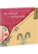Детская книга Кружков Григорий: За двумя зайцами Для детей от 5 лет
