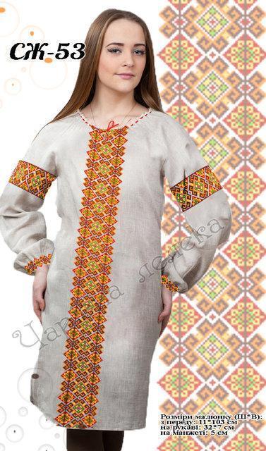 Вышитое женское платье (заготовка) СЖ-53