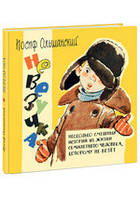 И. Ольшанский: Невезучка: несколько смешных историй из жизни семилетнего человека, которому не везет