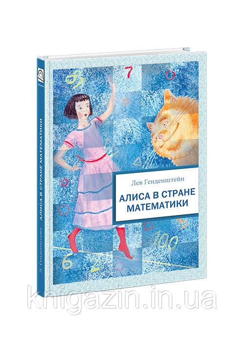 Детская книга Генденштейн Лев: Алиса в Стране Математики Для детей от 6 лет