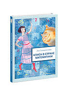 Детская книга Генденштейн Лев: Алиса в Стране Математики Для детей от 6 лет, фото 1