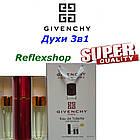 Духи чоловічі 3в1 Givenchy pour homme 45 мл. (Живанши пор хоум), фото 2