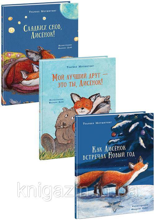 Мотшиуниг Ульрике: О приключениях маленького Лисенка. Комплект из 3-х книг