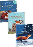 Мотшиуниг Ульрике: О приключениях маленького Лисенка. Комплект из 3-х книг, фото 1