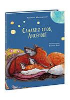 Детская книга Мотшиуниг Ульрике: Сладких снов, Лисёнок! Для детей от 2 лет