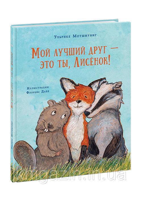 Мотшиуниг Ульрике: Мой лучший друг - это ты, Лисенок!