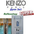 Духи 3в1  Kenzo L`eau Par Pour homme копия, фото 2