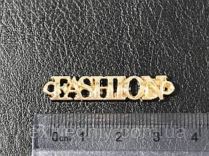 Пришивная металлическая эмблема fashion резная цвет золото  35х7 мм, фото 2
