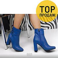 Женские ботинки с ремешком, синего цвета / полусапожки женские, кожаные, удобные, стильные