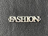 Пришивная металлическая эмблема fashion резная цвет серебро 35х7 мм