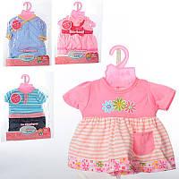 """Одежда для куклы """"Baby born"""" BJ-71B-409-17-22"""