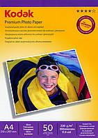 Фотобумага Kodak, глянцевая, A4, 230 г/м2, 50 л (CAT5740-811)