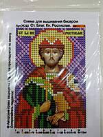 Основа для вышивания бисером, Именная икона, 11 см * 8 см, Ст. Благ. Кн. Ростислав