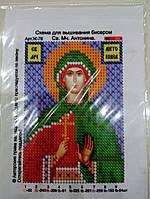 Основа для вышивания бисером, Именная икона, 11 см * 8 см, Св. Мч. Антонина