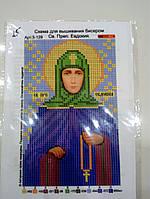 Основа для вышивания бисером, Именная икона, 11 см * 17 см, Св. Преп. Евдокия