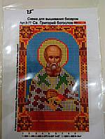 Основа для вышивания бисером, Именная икона, 11 см * 17 см, Св. Григорий богослов