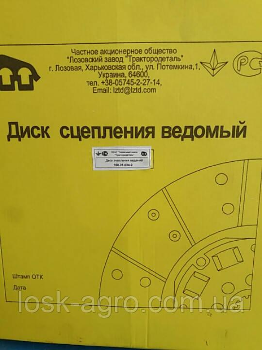 Диск зчеплення 150.21.024-2 Т-150,Т-151 (лозова)