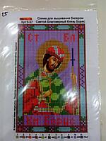Основа для вышивания бисером, Именная икона, 11 см * 17 см, Святой Благоверный Князь Борис, фото 1
