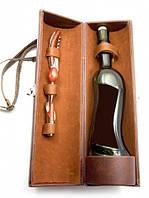 Сомелье набор - футляр для бутылки цилиндр