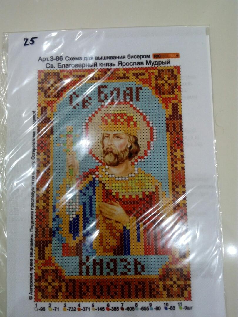 Основа для вышивания бисером, Именная икона, 11 см * 17 см, Св. Благоверный князь Ярослав Мудрый