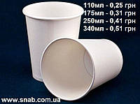 Бумажные стаканчики стаканы Бумажный стакан для кофе чая белый 175 мл (d=70 мм)