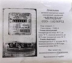 Лічильник електроенергії однофазний електронний Меридіан СОЭ-1,02/5КРТД 220В 5(60) одно фазний