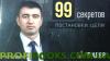 99 секретов постановки цели