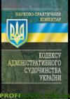 Науково-Практичний Коментар Кодексу адміністративного судочинства України 2017