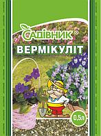 Вермикулит  (Фасовка: 0,5 л)