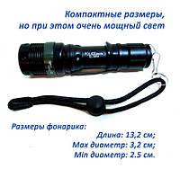 Фонарик Тактический  Police BL-8455 30000W с линзой