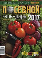 """Календарь """"Огородник"""""""