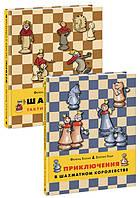 Халас, Геци: Шахматы (Комплект)