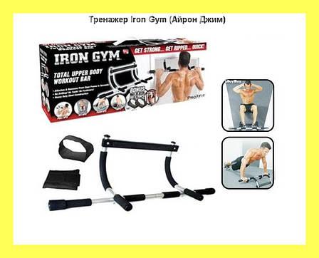 Тренажер Iron Gym (Айрон Джим), фото 2