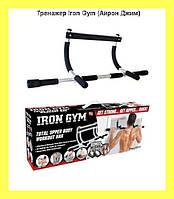 Тренажер Iron Gym (Айрон Джим)!Акция